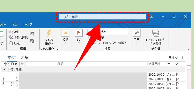 Outlookの新しい検索ボックスの場所