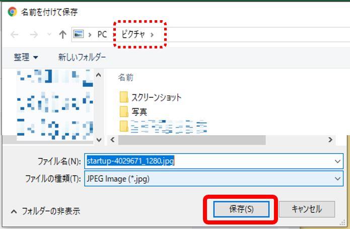 Pixabay_画像の保存場所を指定