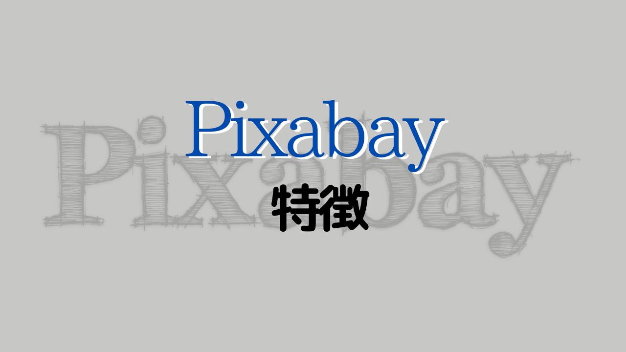 Pixabayの特徴