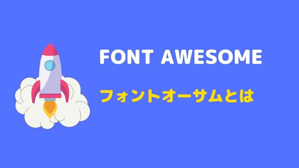 Font Awesomeとは
