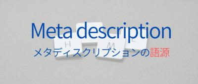 メタディスクリプション_語源