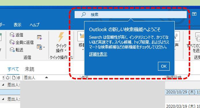 Outlookの新しい検索ボックスのメッセージ
