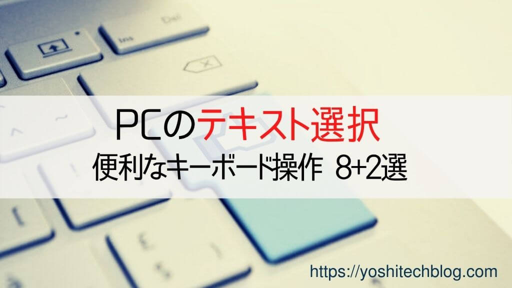 PCのテキスト選択便利なキーボード操作8+2選_2