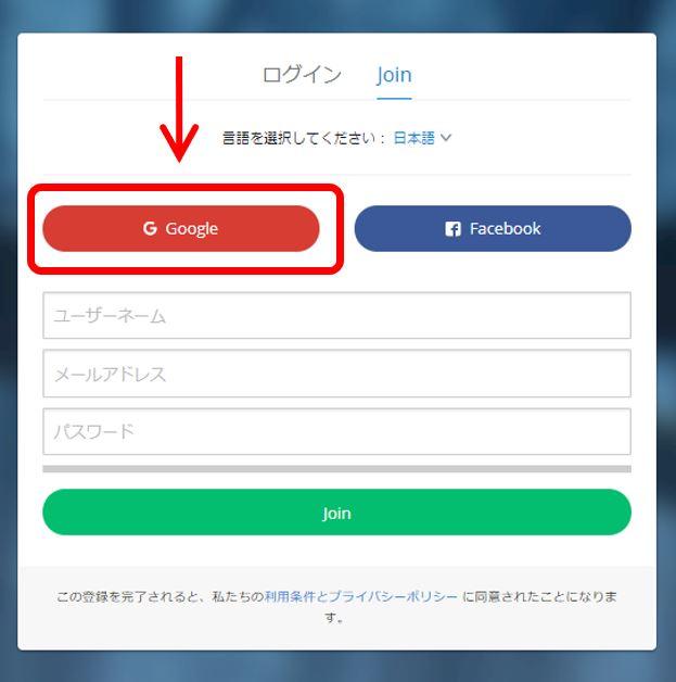 Pixabay登録_Googleアカウントをクリック