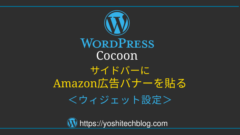 Cocoon_サイドバーにAmazon広告バナーを貼る