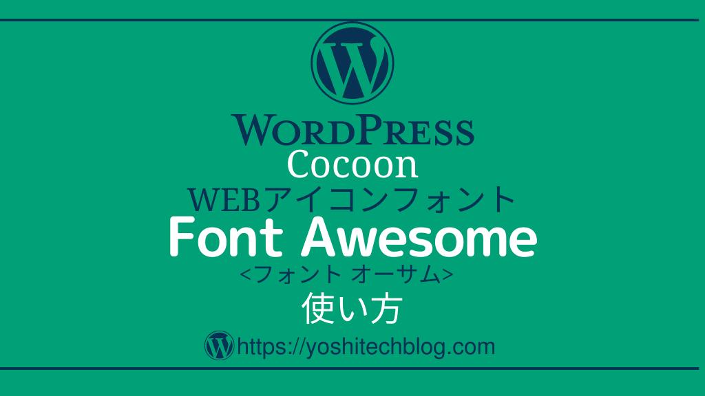 web-icon-font-awesome