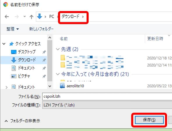 パワースポイトファイル保存