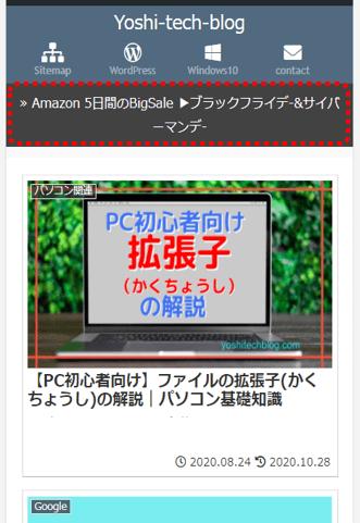 Cocoon通知エリアスマホ