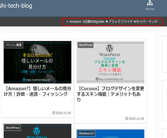 Cocoon通知エリアPC