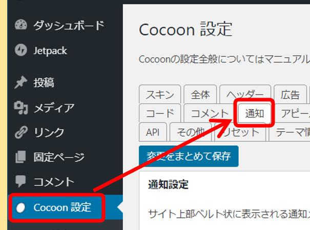 Cocoon設定の通知