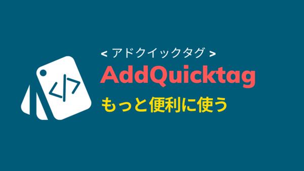 AddQuicktagもっと便利に使う