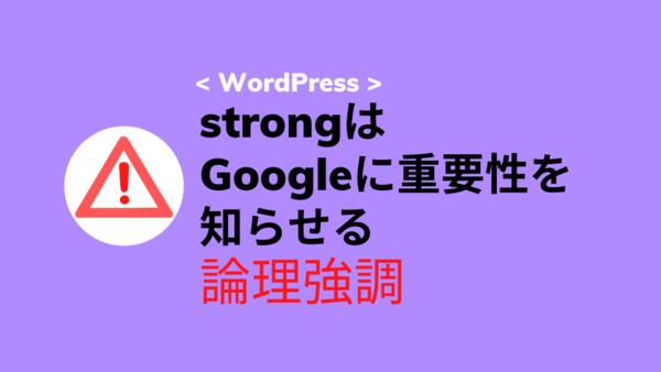 strongタグはGoogleに重要性を知らせる