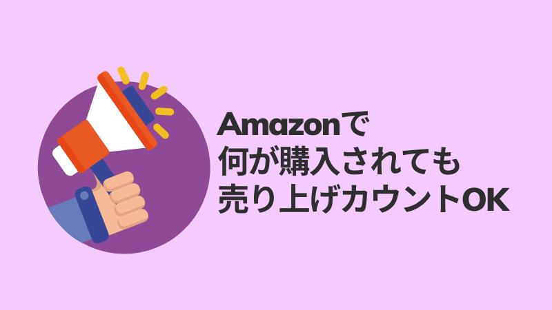 Amazonで何が購入されてもカウント
