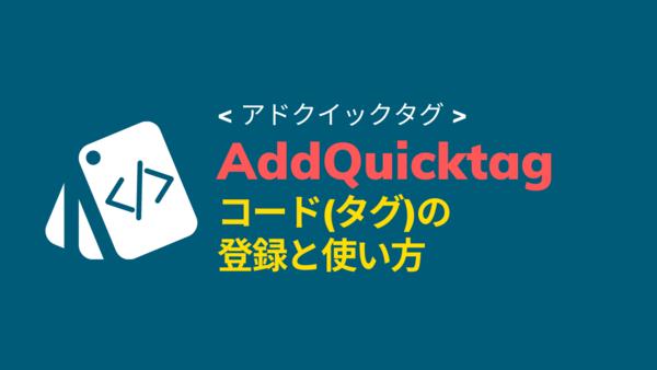 AddQuicktagコード登録と使い方