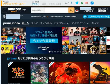 Amazonショッピングサイト