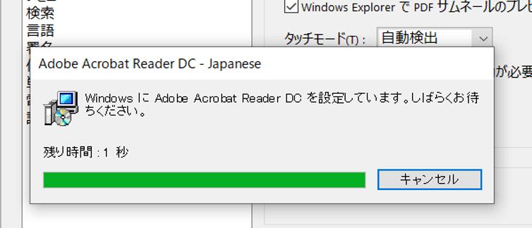 PDFの設定変更中