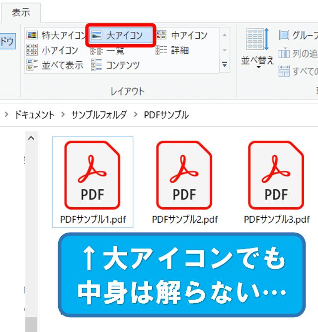PDFの中身は解らない