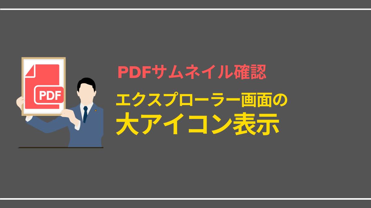 PDFのサムネイル表示を確認