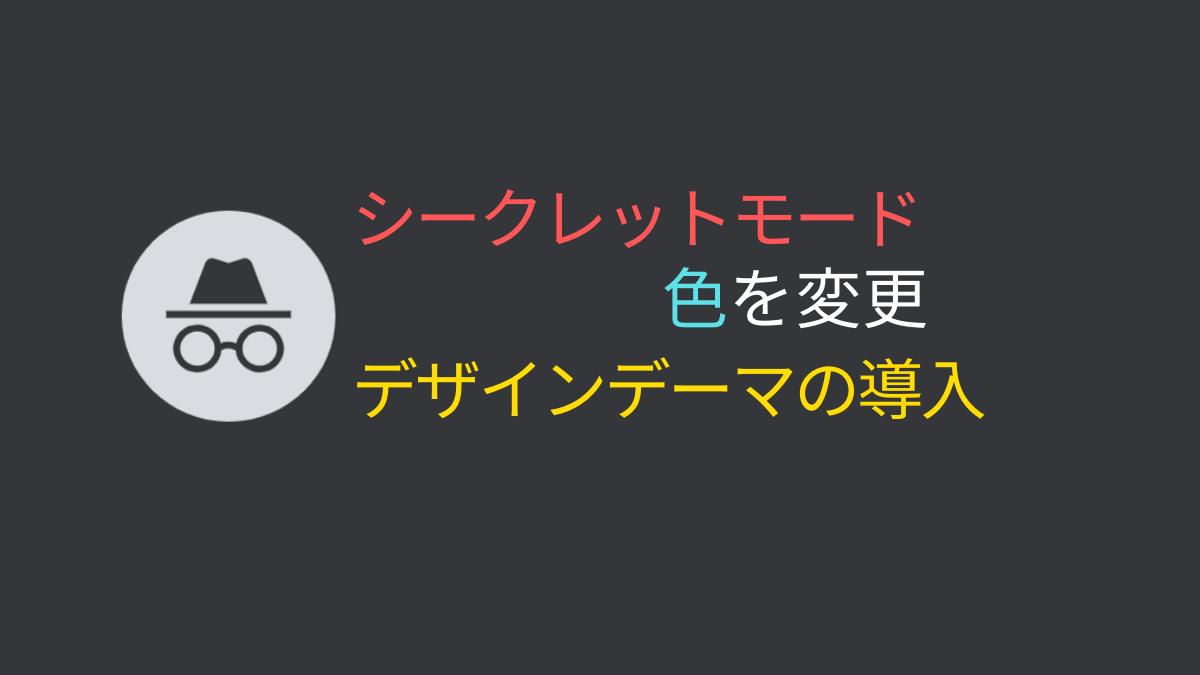 chromeデザインテーマの導入