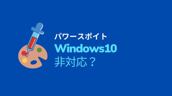 パワースポイトWindows10非対応
