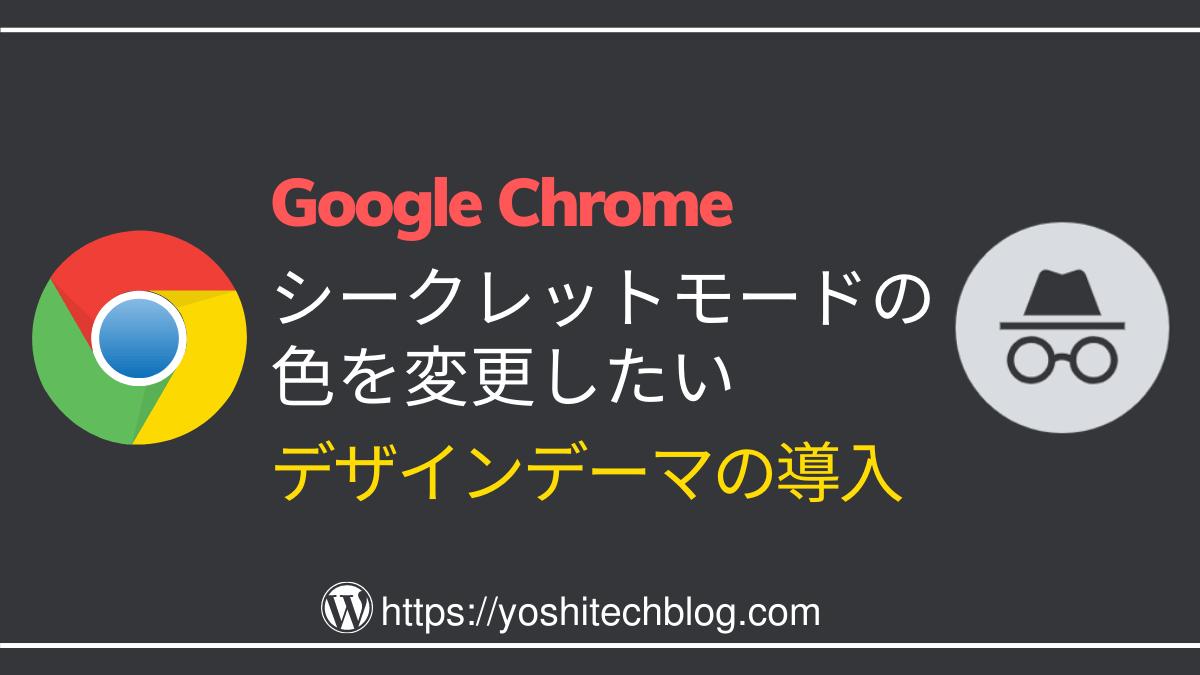 chromeシークレットモードの色変更