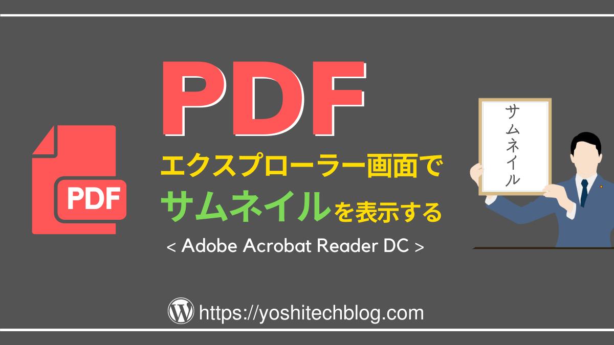 PDFのサムネイル表示