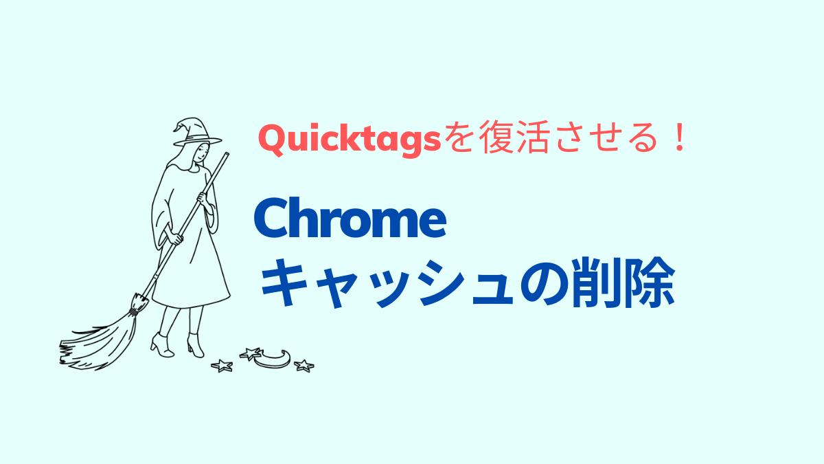 Chromeキャッシュの削除