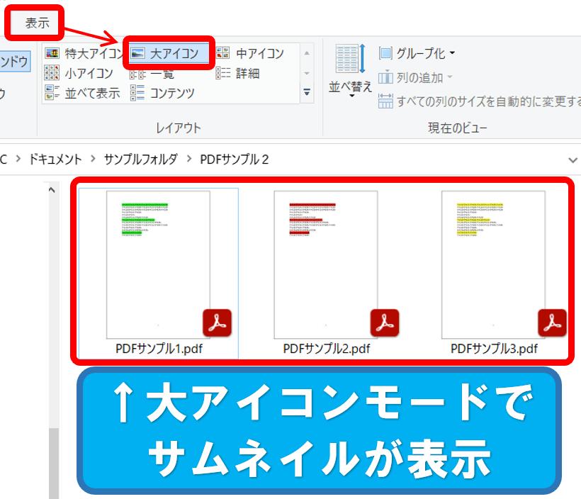 PDFのサムネイル表示確認