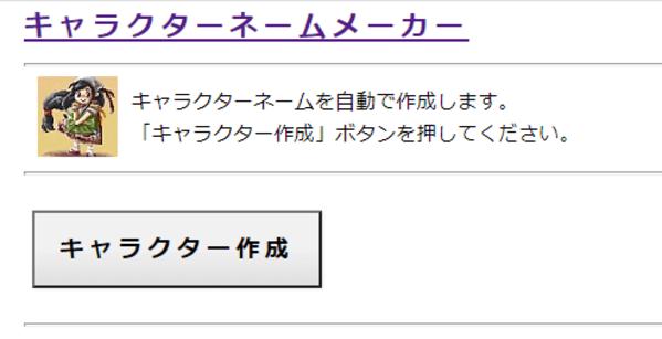 10_キャラクターネームメーカー