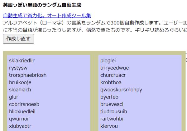 5_英語っぽい単語のランダム自動生成