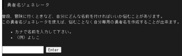 12_勇者名ジェネレータ