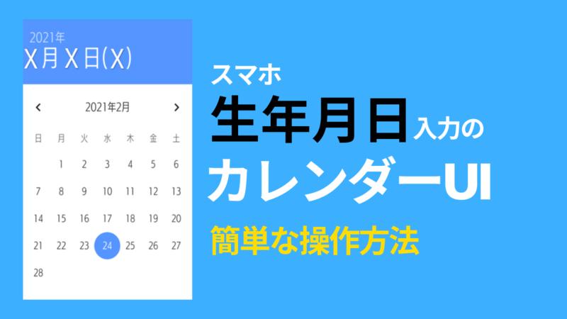 カレンダーUIの操作方法