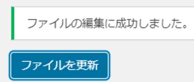 CSS_ファイルを更新