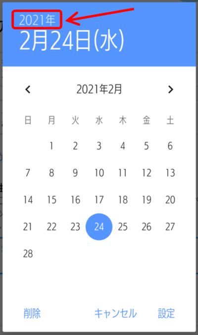 TWカレンダー年号をタップ