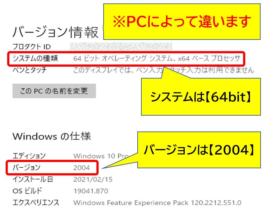 PCのシステムとバージョン情報