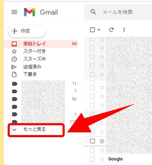 Gmailもっと見る