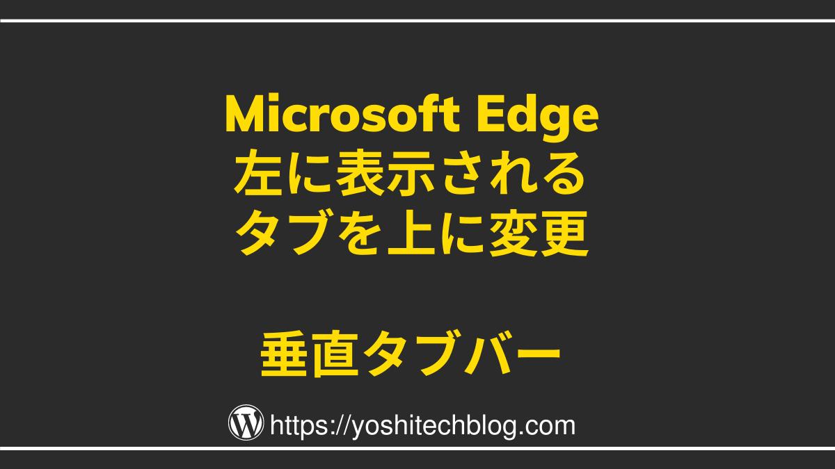 Edge左に表示されるタブを上に垂直タブバー