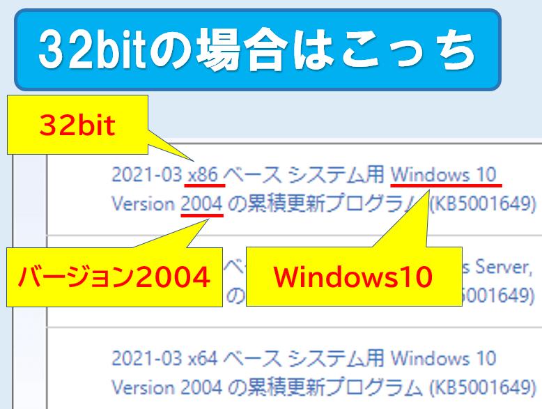 累積更新プログラムの判断32bit