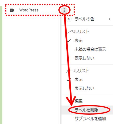 Gmailのラベルメニュー