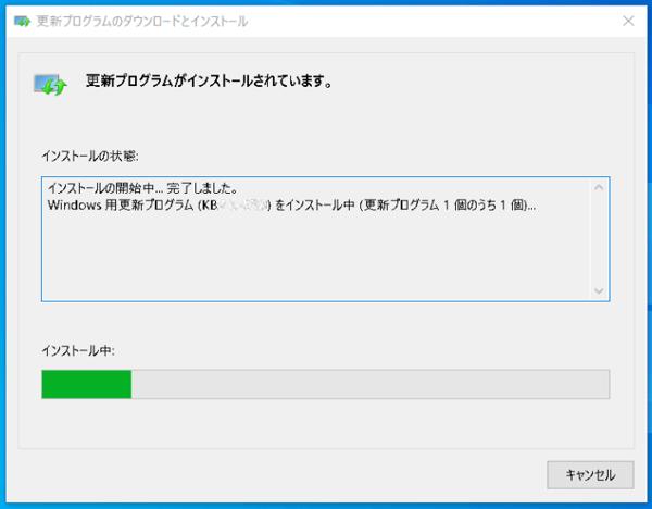 更新プログラム開始
