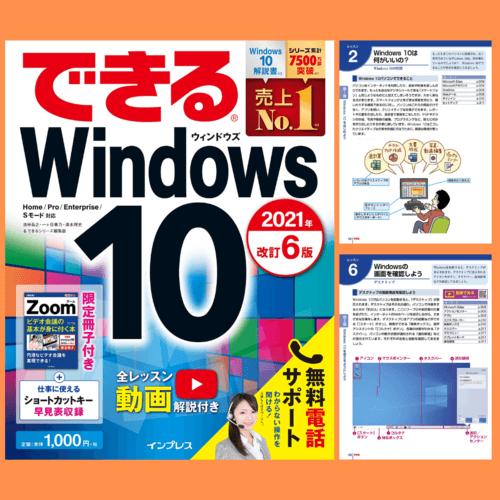 R2_できるWindows10
