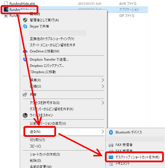 RAHデスクトップショートカット作成