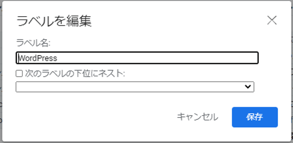 Gmailのラベルメニュー編集画面
