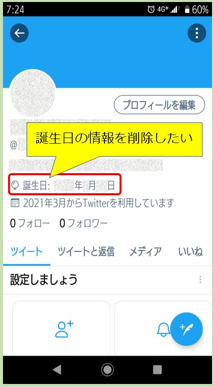 TW_誕生日情報