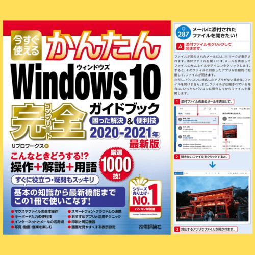 R3_かんたんWindows10