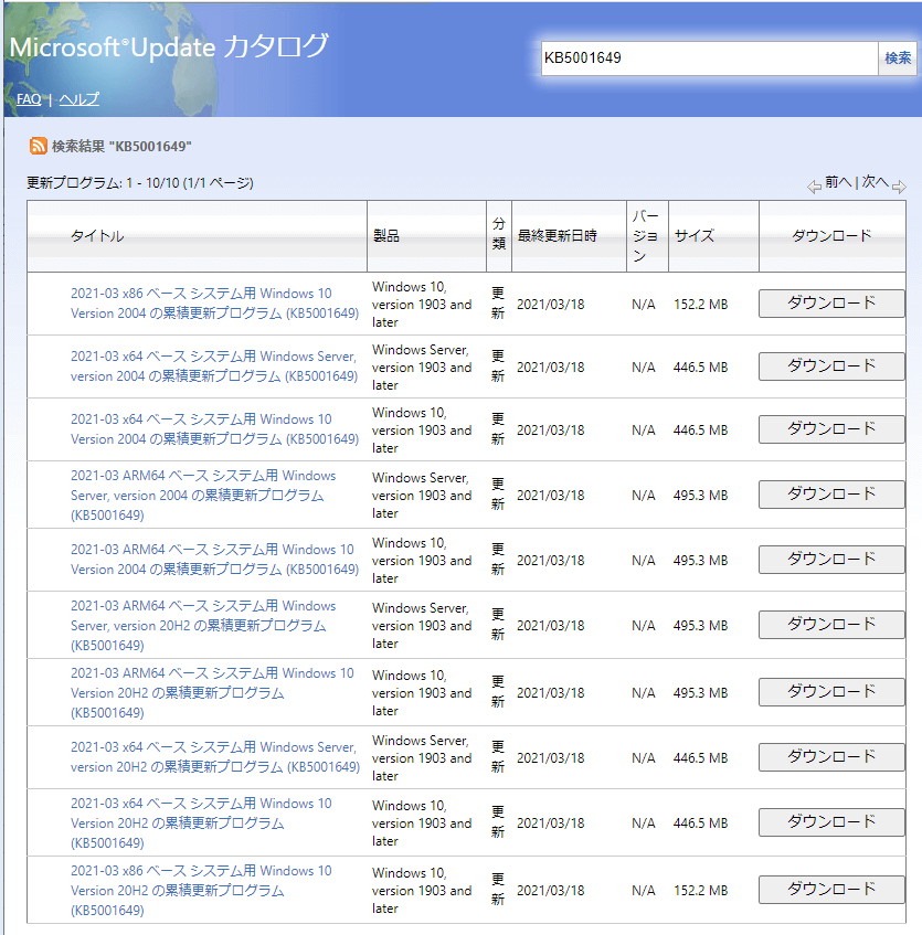 Microsoftアップデートカタログ
