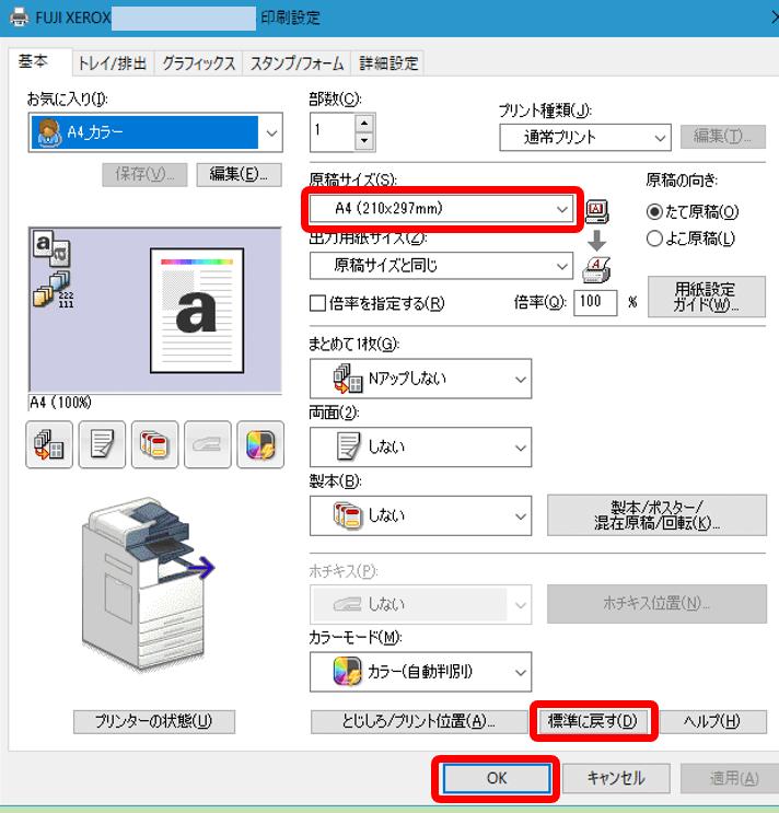 印刷設定の変更