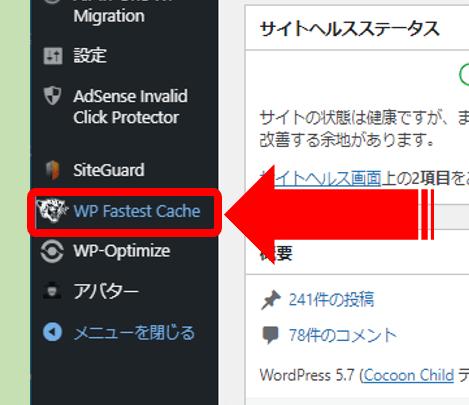 WP_Fastest_Cacheクリック
