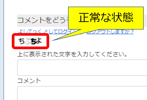 CHPTCHA正常表示