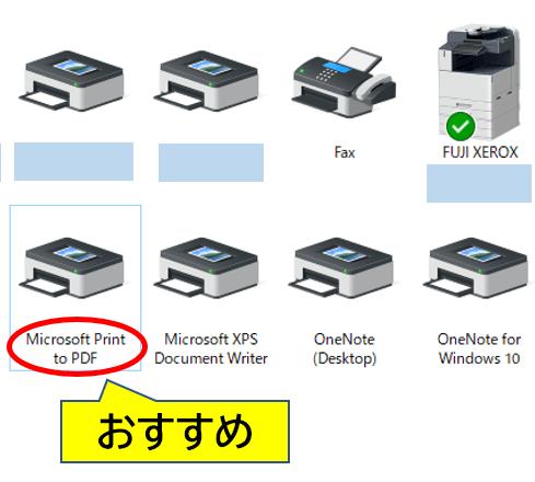 通常使うプリンターの変更